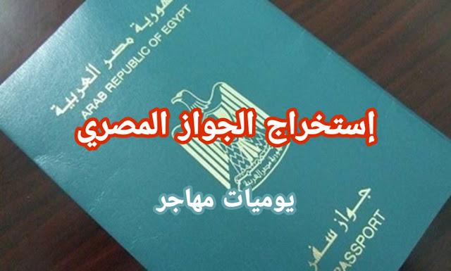 السفر بالجواز المصري