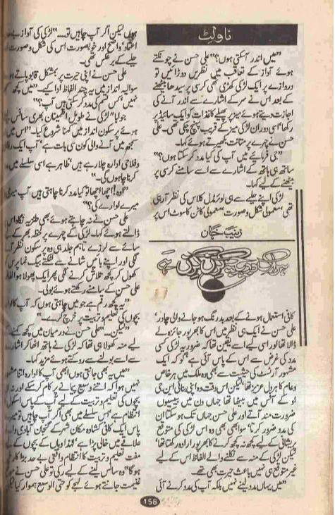 Her Ik Dareecha Kiran Kiran hai by Zainab Khan Age