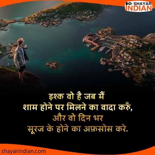Ishq, Sham, Wada, Din, Suraj, Afsos : Hindi Love Shayari Image