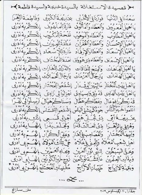 qasidah istighatsah khadijah al-kubro