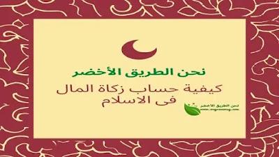 الزكاة فى الإسلام