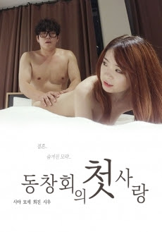 First Love Of The Alumni Association