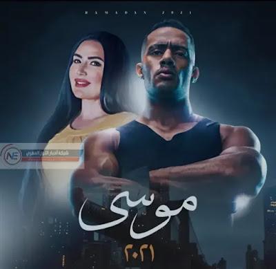 مواعيد عرض مسلسل موسي للفنان محمد رمضان | القنوات الناقلة لمسلسل موسي رمضان 2021