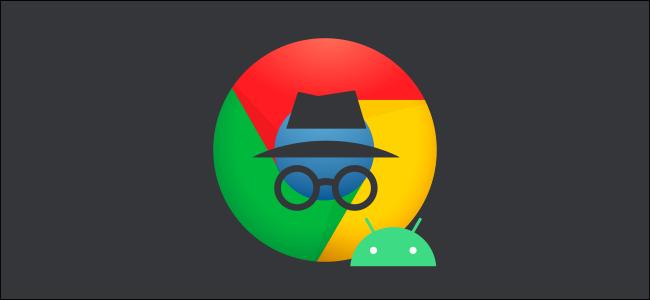 وضع التصفح المتخفي وشعارات Android أعلى شعار Google Chrome.