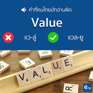 คำที่คนที่มักอ่านผิด - Value