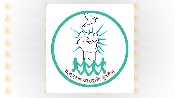 Bangladesh Awami Jubo League Logo Vector Png, JPEG and AI Download Free