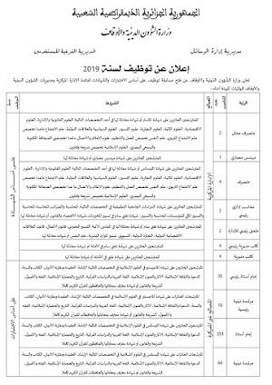 وزارة الشؤون الدينية والأوقاف تعلن عن فتح مسابقة توظيف أوت  2019