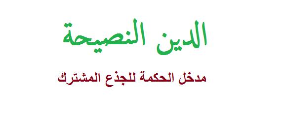 الدين النصيحة تربية إسلامية