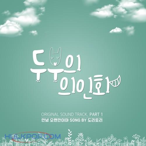DoriTori – Tofu Personified OST Part.1