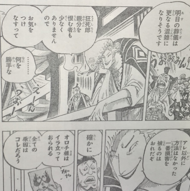 Spoiler One Piece Chapter 938