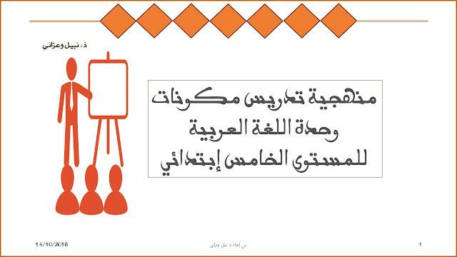 منهجية تدريس مكونات اللغة العربية للمستوى الخامس إبتدائي