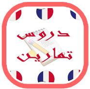 تطبيق تمارين ودروس لتعلم الفرنسية Apk