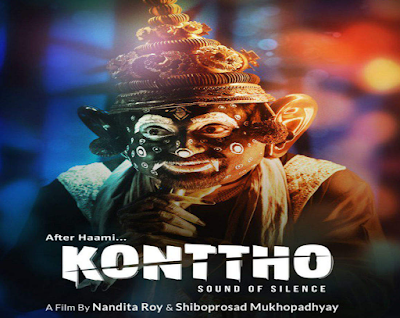Kontho Full Movie Download