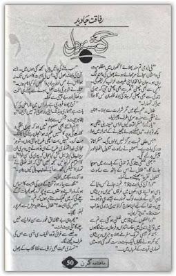 Gosha e dil novel by Rafaqat Javed pdf