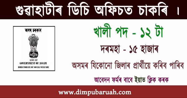 DC office Kamrup Metro Jobs 2020