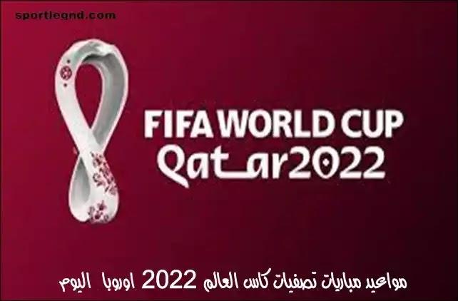 كاس العالم 2022,تصفيات اوروبا كاس العالم,تصفيات كأس العالم 2022,تصفيات كاس العالم قارة اوروبا,تصفيات قارة اوروبا كاس العالم,مواعيد مباريات تصفيات كأس العالم 2022 اوربا,كاس العالم قطر 2022,كاس العالم,موعد مباريات الجزائر في تصفيات كأس العالم 2022,تصفيات كاس العالم اوروبا,تصفيات كاس العالم 2022,تصفيات اوروبا المؤهله لكاس العالم,مجموعات تصفيات كأس العالم 2022 اوربا,تصفيات كاس العالم,قرعة تصفيات كاس العالم 2022 اوروبا,نتائج تصفيات كاس العالم 2022 اوروبا