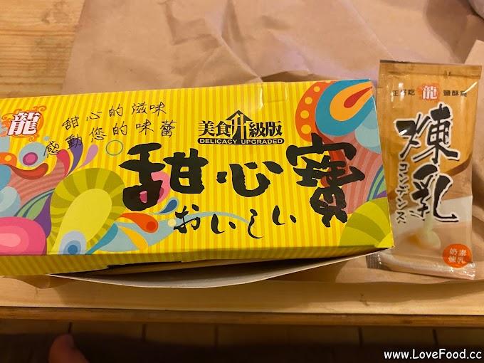 桃園中壢-龍鹽酥雞(大同店)-精緻的煉乳銀絲卷 還有各式串烤類-long yan su ji