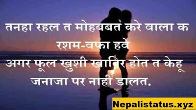 bhojpuri-shayari-in-hindi