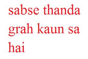 Sabse Thanda Grah Kaun Sa Hai