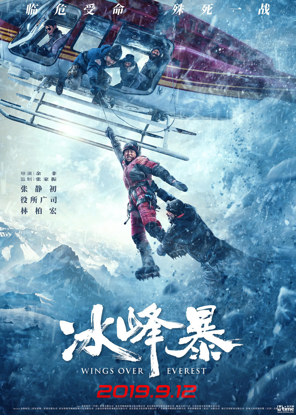 Wings Over Everest (2019) Chinese 720p WEB-DL 1GB ESubs