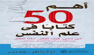 كتاب أهم 50 كتابا في علم النفس