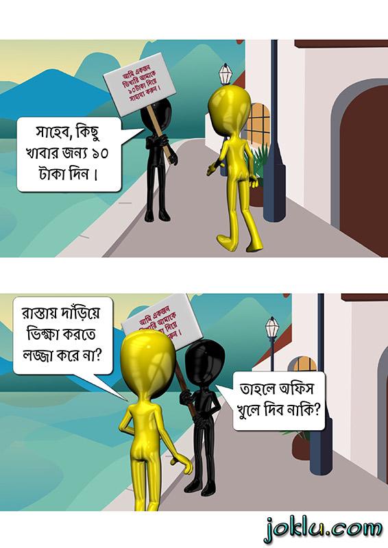 Standing beggar Bengali joke