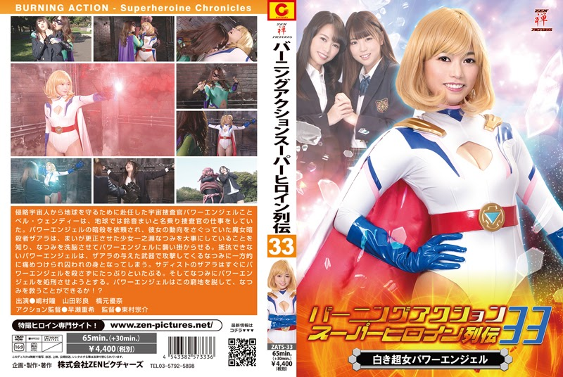 Aksi Pembakaran ZATS-33 Tremendous Heroine Chronicles 33 White Tremendous Girl Energy Angel