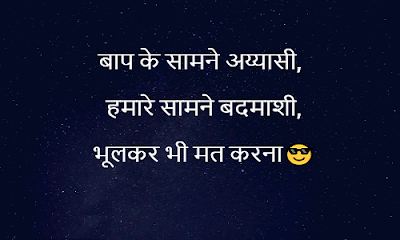 Attitude SMS in Hindi