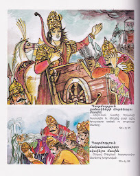 illustrations from the book - Mahabharat in Armenian