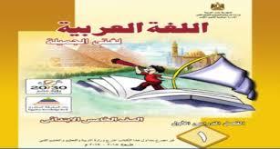 اللغة العربية للصف الخامس (الترم الأول ) تحميل المنهج بسهولة