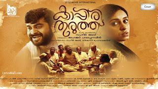 Kappiri Thuruthu Malayalam Movie Songs Lyrics