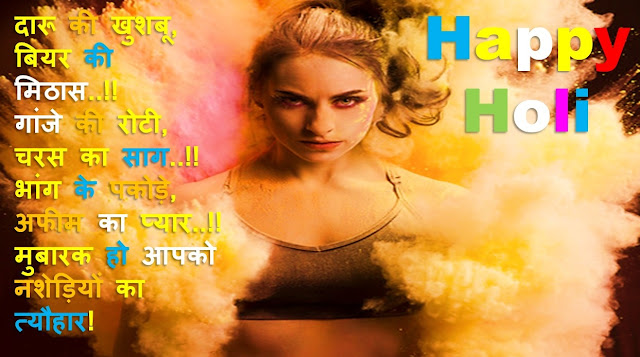 Happy Holi Funny Jokes in Hindi