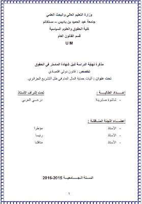 مذكرة ماستر: آليات حماية المال العام في ظل التشريع الجزائري PDF