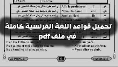 تحميل قواعد اللغة الفرنسية كاملة في ملف pdf