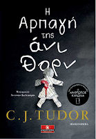 https://www.culture21century.gr/2019/06/h-arpagh-ths-ani-thorn-ths-cj-tudor-book-review.html
