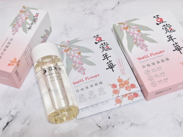 [保養] 華陀益生 月桃植萃化妝水&月桃保濕面膜