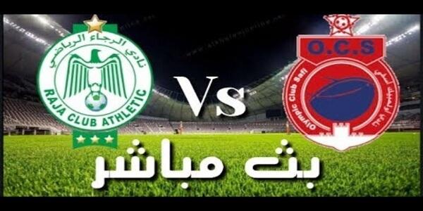 الان مشاهدة مباراة الرجاء وأولمبيك آسفي بث مباشر اليوم الاحد 27-10-2019 في الدوري المغربي raja vs ocs