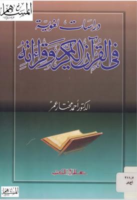 تحميل وقراءة كتاب دراسات لغوية في القرآن الكريم وقراءاته للمؤلف أحمد مختار عمر