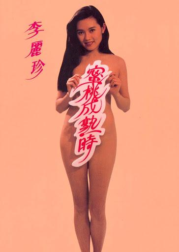 Crazy Love Hong Kong, China and Taiwan 18+ Adult Movie Online Free