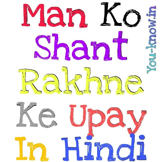 Man Ko Shant Rakhne Ke Upay In Hindi