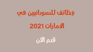 وظائف للسودانيين في الامارات 2021