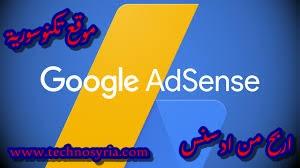 الربح من جوجل ادسنس,ارباح ادسنس,فتح حساب ادسنس,ادسنس مستضاف