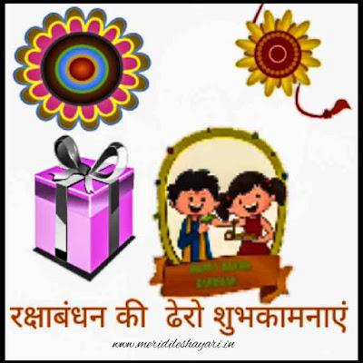 Happy Raksha Bandhan,Raksha Bandhan Ki Hardik Shubhkamnaye