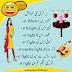 Jokes in: Urdu Lateefy