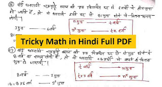 Math Shortcut Tricks in Hindi