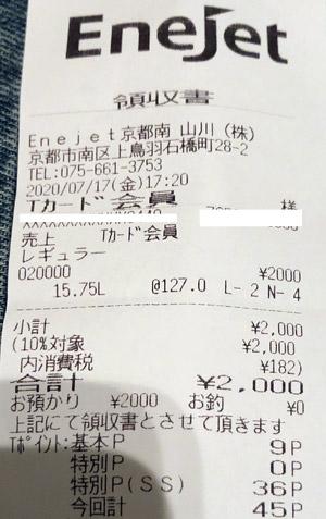 ENEOS EneJet 京都南インターSS 2020/7/17 のレシート