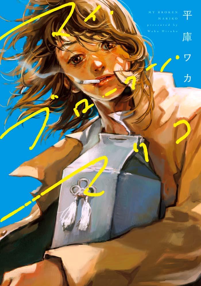 My Broken Mariko manga - Waka Hirako