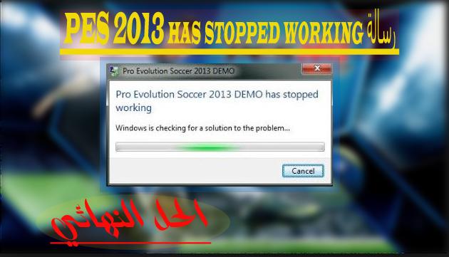 حل مشكلة خروج لعبة Pes 2013 على ويندوز 7 و 8 رسالة Pes