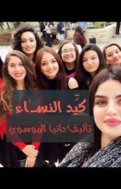 رواية كيد النساء كاملة pdf - دانيا الموسوي