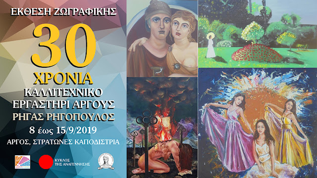 Καλλιτεχνικό Εργαστήρι Άργους: Έκθεση ζωγραφικής για τα 30 χρόνια λειτουργίας του